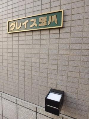 【設備】グレイス玉川