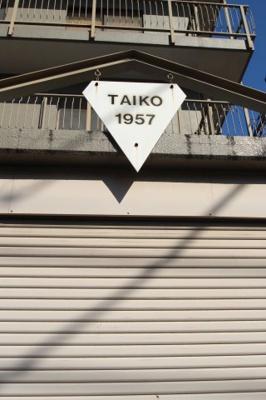 【その他共用部分】TAIKO1957