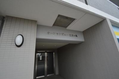 【エントランス】オーシャンビュー江井が島