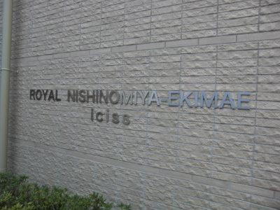 【外観】ロイヤル西宮駅前アイシス