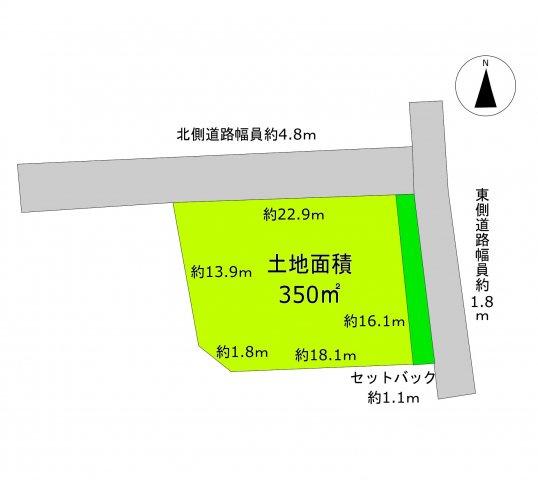 土地面積350㎡(105.87坪)です。東側道路側セットバック約1.1m必要です。