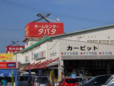 ホームセンタータバタ石川店まで1,730m