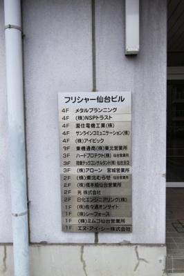 【その他共用部分】フリシャー仙台ビル