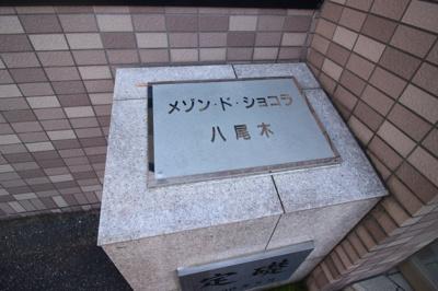 【外観】メゾンドショコラ八尾木