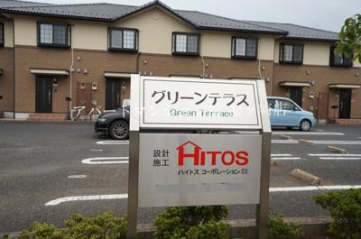 【エントランス】GreenTerrace(グリーンテラス)