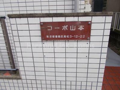 コーポ山本の建物ロゴ☆