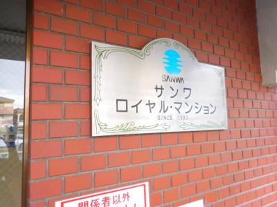 【その他】サンワロイヤルマンション