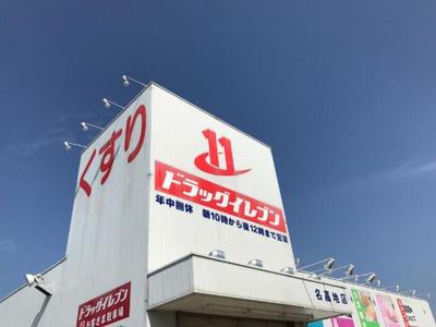 ドラッグイレブン名嘉地店まで1,046m