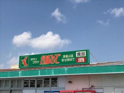 タウンプラザかねひで津嘉山店まで1,276m