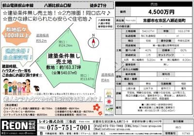 【その他】京都市左京区八瀬近衛町
