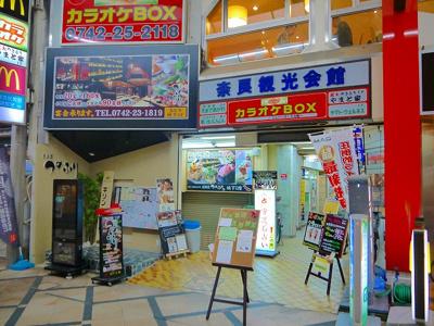 【外観】奈良市観光会館