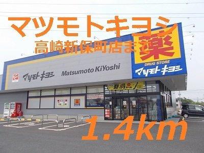 マツモトキヨシまで1400m