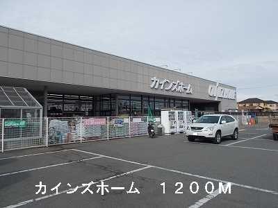カインズホーム 赤堀店まで1200m