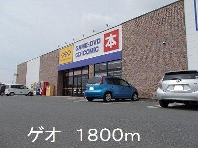 ゲオまで1800m