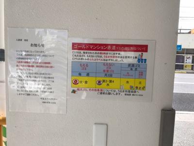 【周辺】ゴールドマンション赤道 30室1棟