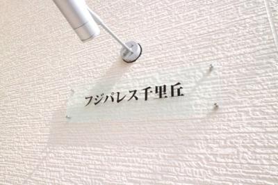 【その他共用部分】フジパレス千里丘