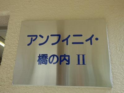 【エントランス】アンフィニィ橋の内Ⅱ