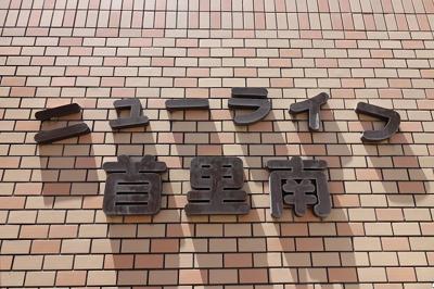 【外観】ニューライフ首里南 B棟