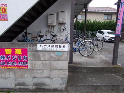 ハウス篠崎8号棟の建物ロゴ☆