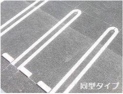 【駐車場】グランつくばⅤ