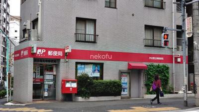 恵比寿大倉ビル:徒歩約1分30秒の郵便局