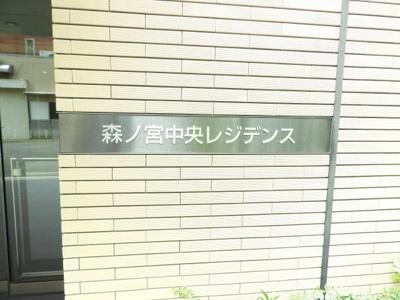 【その他】森ノ宮中央レジデンス