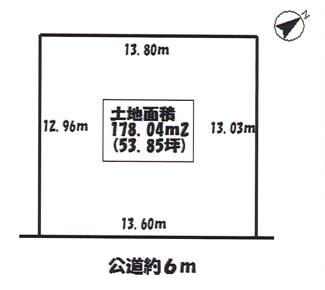 千葉市花見川区宮野木台 土地 稲毛駅 間口約13mの整形地です。