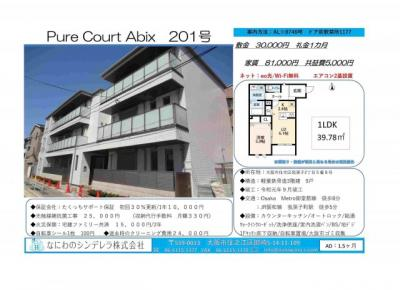 Pure Court Abix