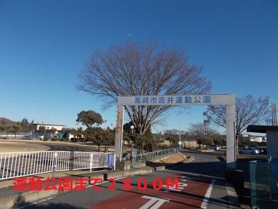 吉井運動公園まで2800m