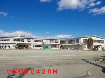 入野小学校まで420m