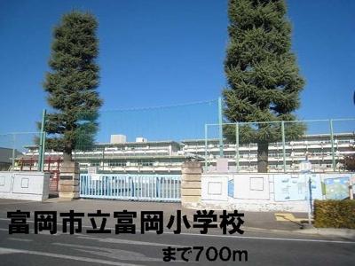 富岡市立富岡小学校まで700m