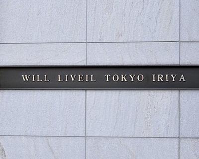 ウィル・リベール東京入谷