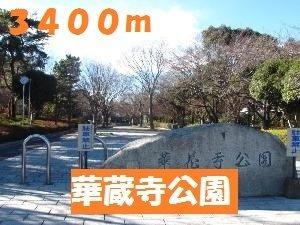 華蔵寺公園まで3400m