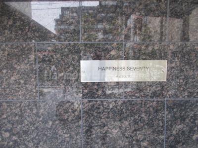 ハピネス70の建物ロゴ☆