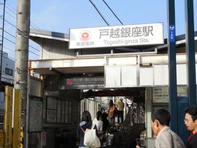 ※戸越駅、戸越銀座駅周辺の写真となります。