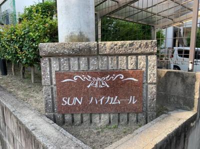【エントランス】SUNハイカムール