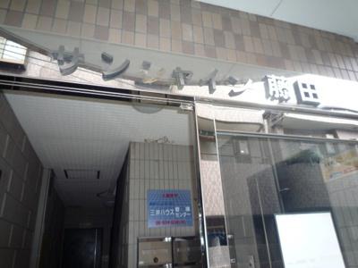 【エントランス】サンシャイン藤田