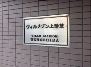 ヴィルメゾン上野芝(西百舌鳥小学校)