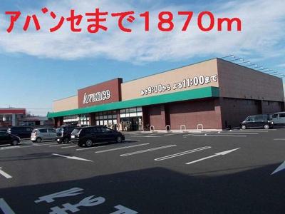 アバンセまで1870m