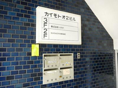 【その他共用部分】カイモト第二ビル