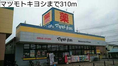 マツモトキヨシまで310m