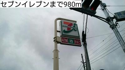 セブンイレブンまで980m