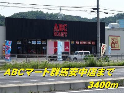 ABCマート群馬安中店まで3400m