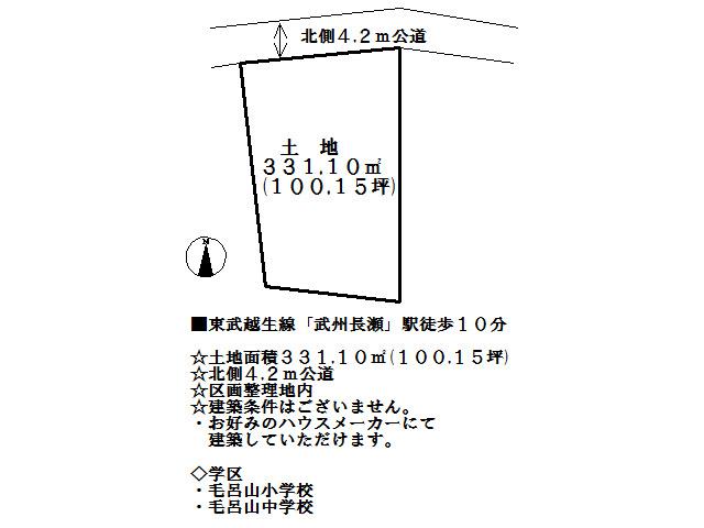 入間郡毛呂山町中央3丁目 売地