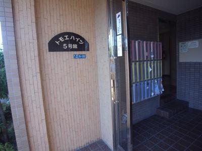 【エントランス】トモエハイツ5号館