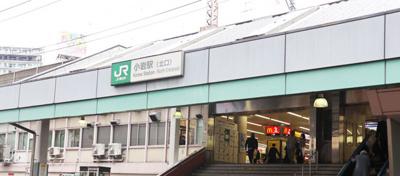 小岩駅です