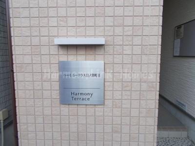 ハーモニーテラス日ノ出町Ⅱのロゴ