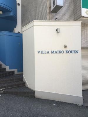 【エントランス】ヴィラ舞子公園
