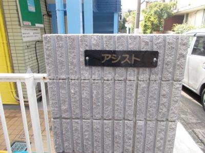 ライフピアアシストの建物ロゴ☆