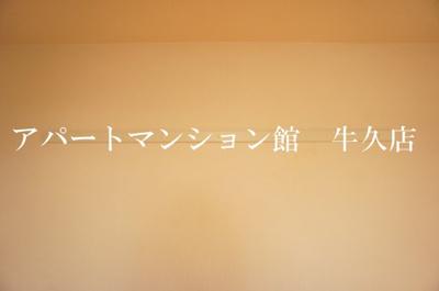 【設備】パレ・エトワール